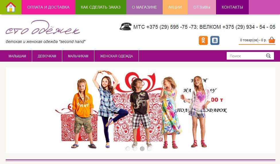 Заказ Одежды В Интернет-Магазине
